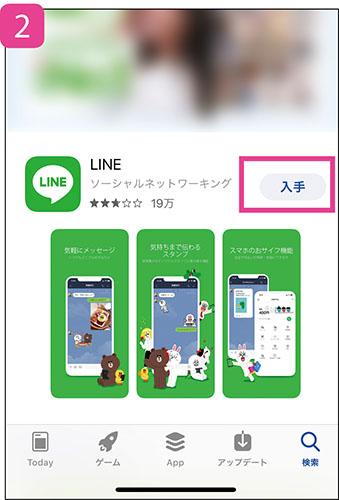 画像: ②検索結果一覧が表示される。「LINE」アプリの「入手」をタップ。