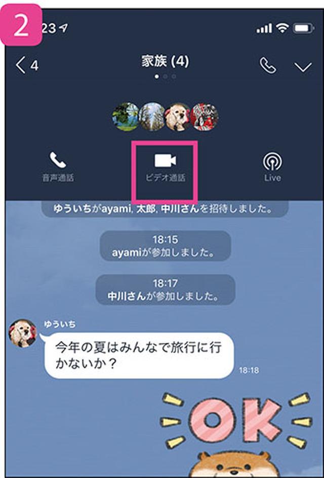 画像: ②通話メニューが表示される。「ビデオ通話」をタップしよう。