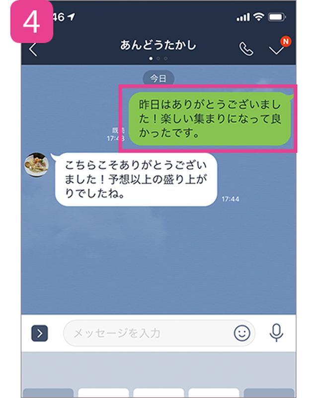 画像: ④メッセージが送信された。右側に自分のメッセージが、左側に相手が送ったメッセージが表示される。