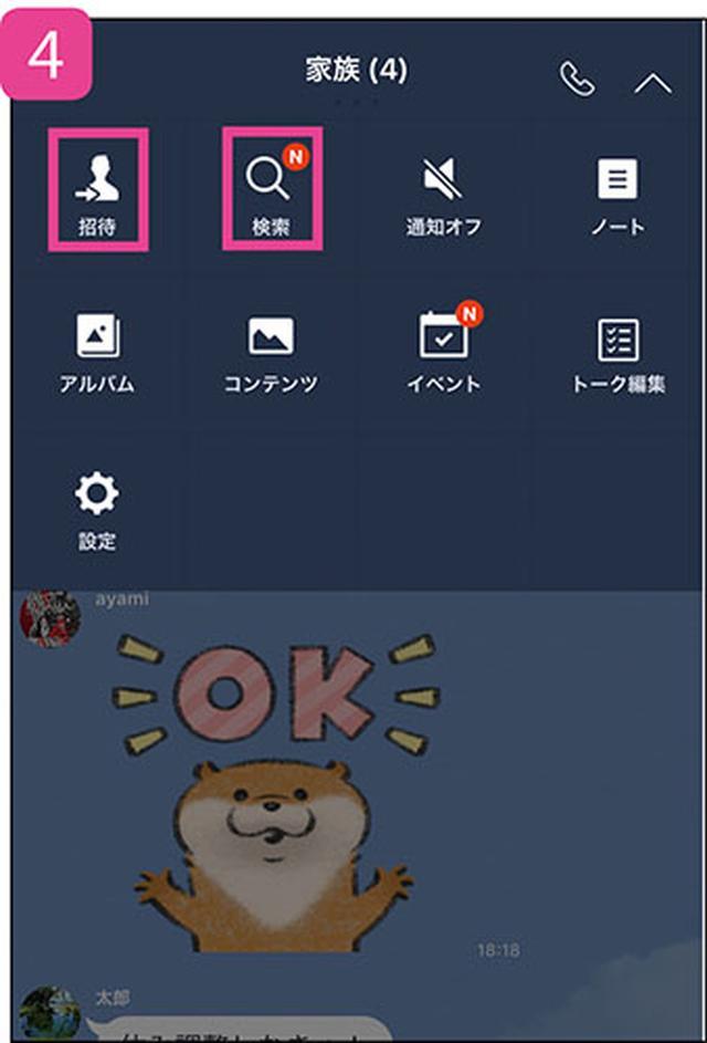 画像: ④新たなメンバーを加えるには「招待」をタップ。メッセージの「検索」もできる。
