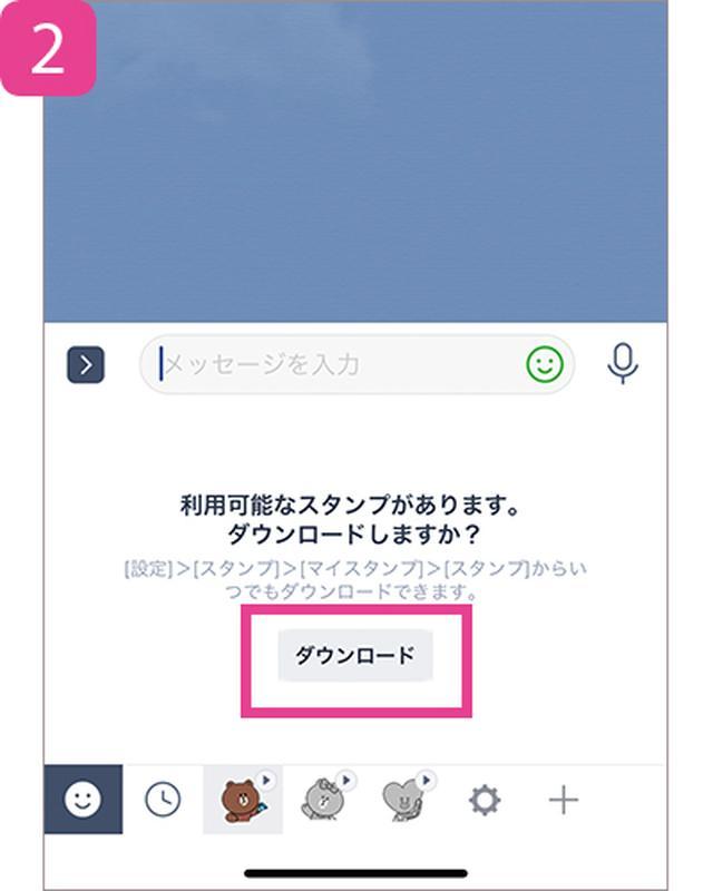 画像: ②画面下部にスタンプの種類が表示されるので、いずれかを選択し、「ダウンロード」をタップ。