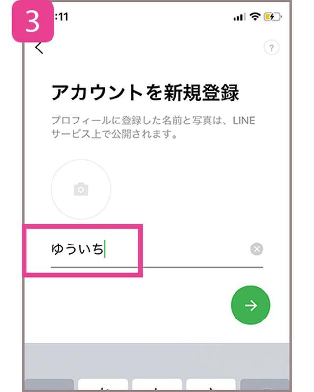 画像: ③プロフィールを設定する。ここでは名前を入力して「→」をタップする。