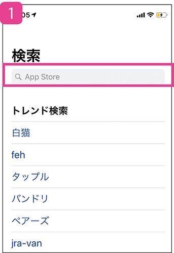 画像: ①「App Store」を開き、「検索」をタップ。検索欄に「LINE」と入力して検索する。