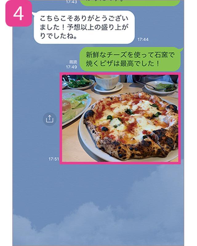 画像: ④写真の編集画面が表示される。そのまま送る場合は、紙飛行機のアイコンをタップする。