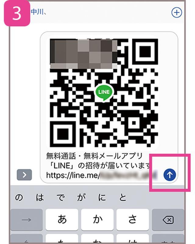 画像: 確認画面で「OK」をタップすると、SMSの送信画面に切り替わる。メールを送信しよう。
