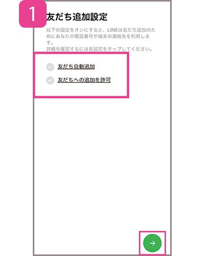 画像: ①「友だち自動追加」と「友だちへの追加を許可」のチェックを外して「→」をタップする。