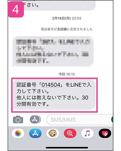 画像: ④スマホにSMSが届く。メールに書かれた認証番号を覚えておこう。