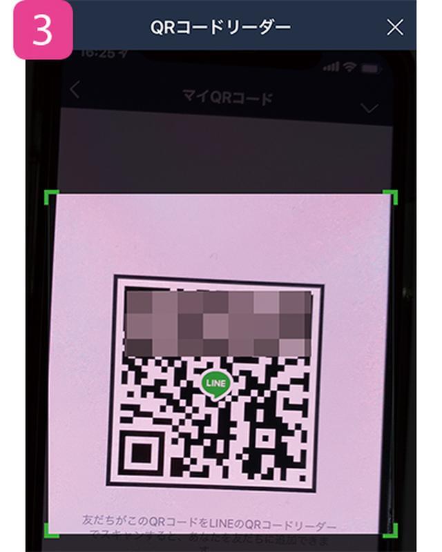 画像: ③相手に「マイQRコード」を表示してもらい、画面内に写して読み取る。