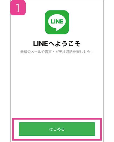 画像: ①「LINE」アプリを起動し、「はじめる」をタップ。