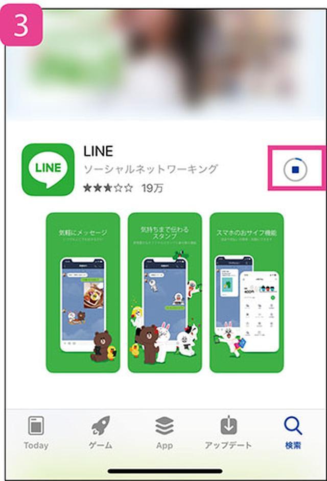 画像: ③アプリのインストールがスタートする。