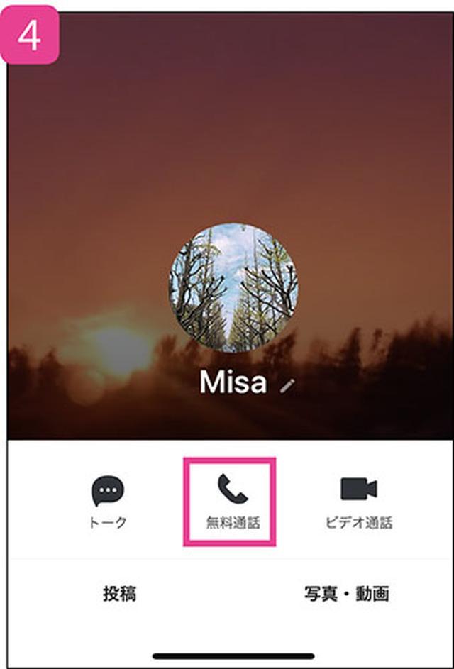 画像: ④友だち一覧から通話したい相手を選択してから、「無料通話」をタップする方法もある。