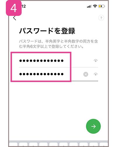 画像: ④半角6文字以上の任意のパスワードを設定する。パスワードを2回入力したら「→」をタップ。
