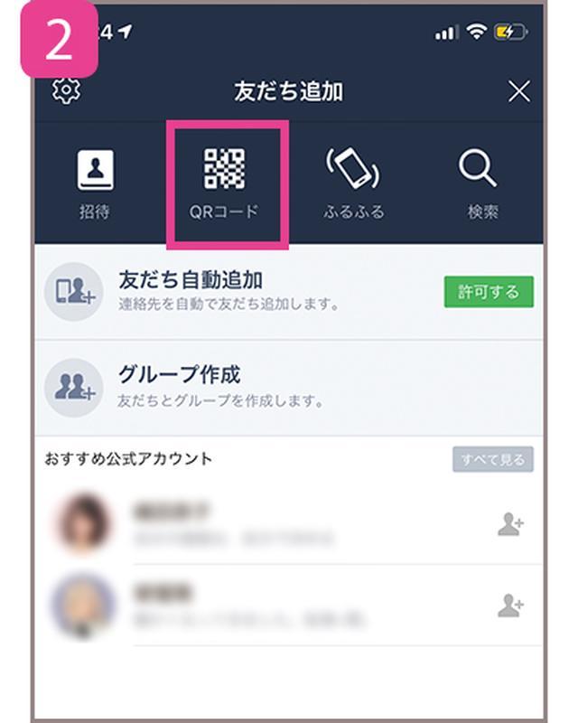 画像: ②「友だち追加」画面が表示される。ここでは「QRコード」をタップ。