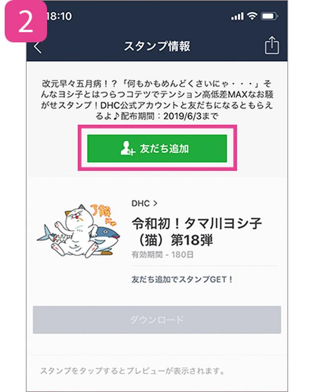画像: ②無料スタンプをダウンロードするには、「友だち追加」が必要。