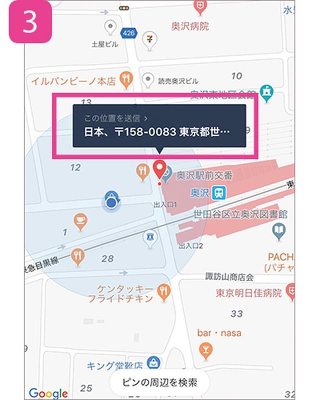 画像: ③現在地周辺の地図が表示されたら、送信したい場所に赤いピンを動かして住所をタップする。