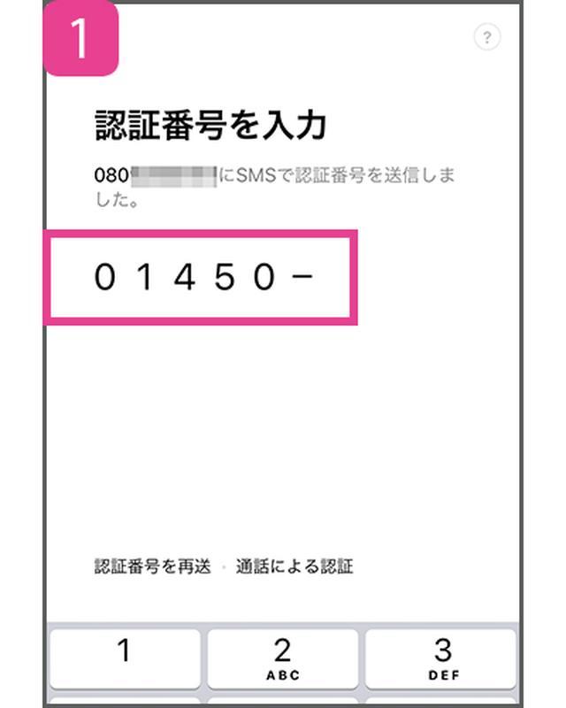 画像: ①LINEの画面に戻り、先ほどSMSで届いた認証番号を入力する。