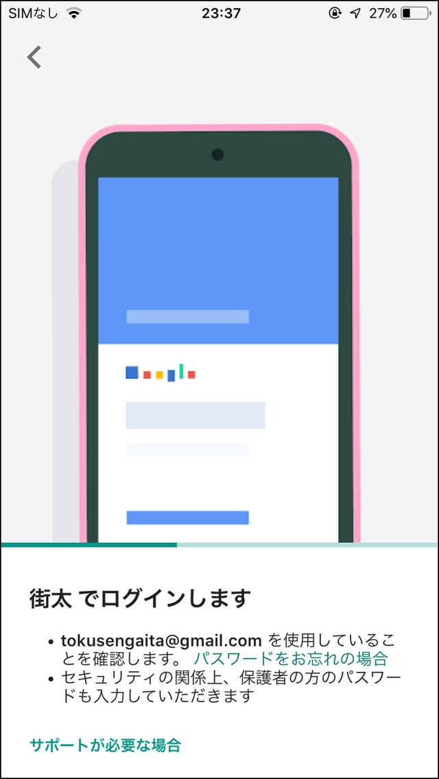 画像1: 子供のスマホに「Googleファミリーリンク」を導入する