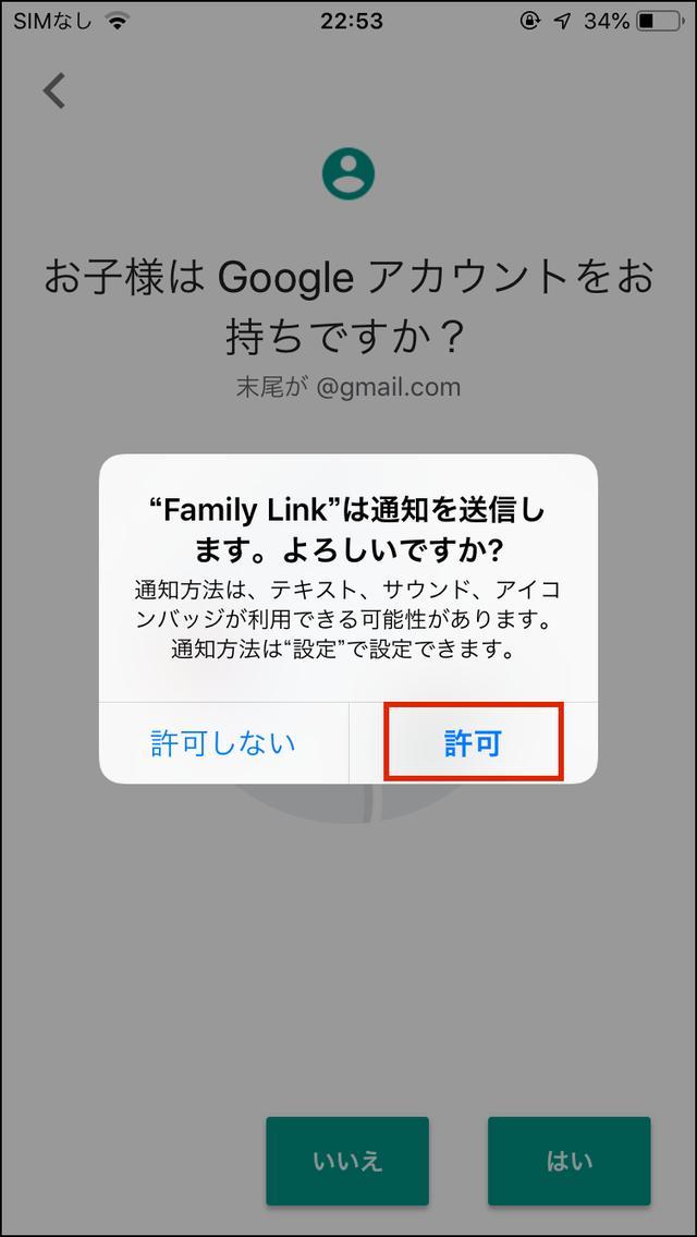 画像5: 親のスマホに「Googleファミリーリンク」を導入する