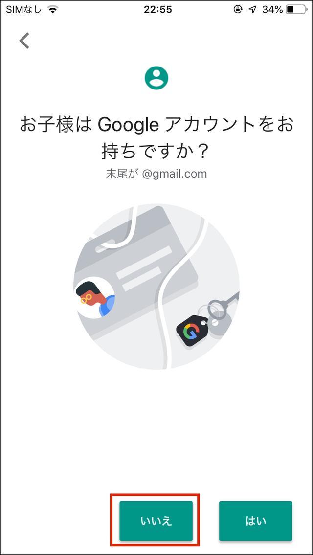 画像6: 親のスマホに「Googleファミリーリンク」を導入する