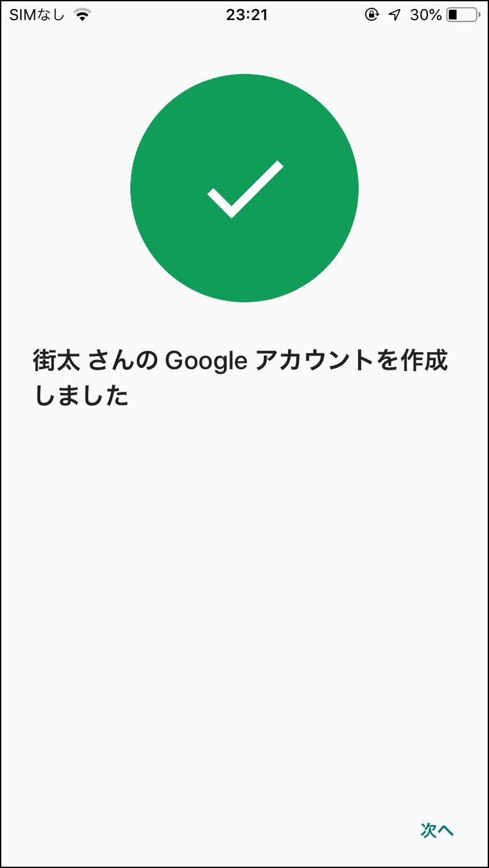 画像15: 親のスマホに「Googleファミリーリンク」を導入する