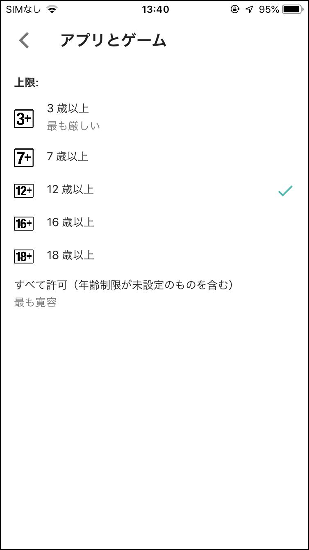 画像5: 「アプリの管理」を設定する