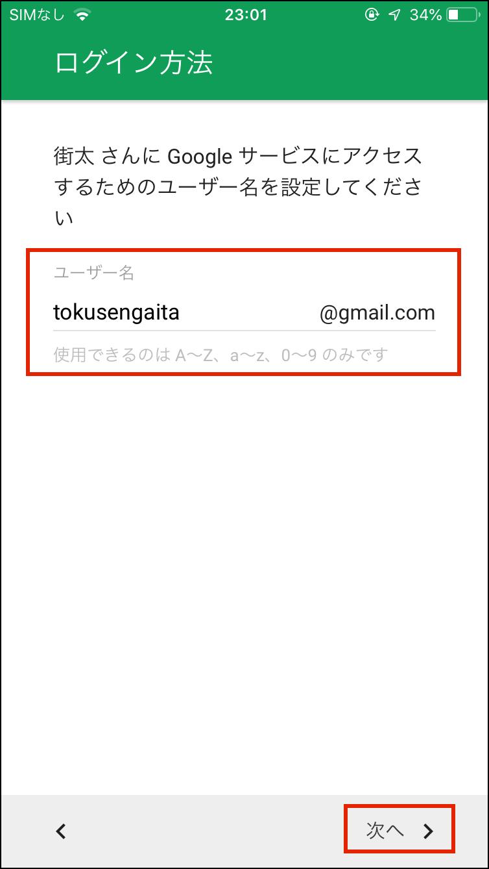 画像10: 親のスマホに「Googleファミリーリンク」を導入する