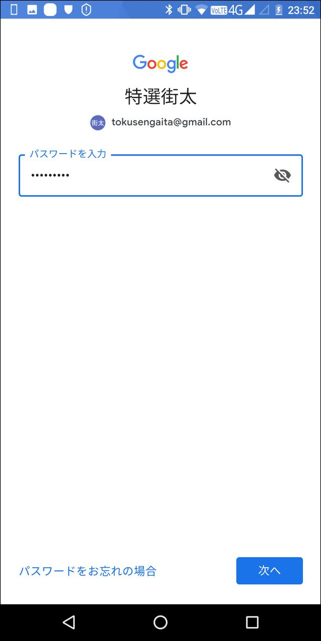 画像5: 子供のスマホに「Googleファミリーリンク」を導入する