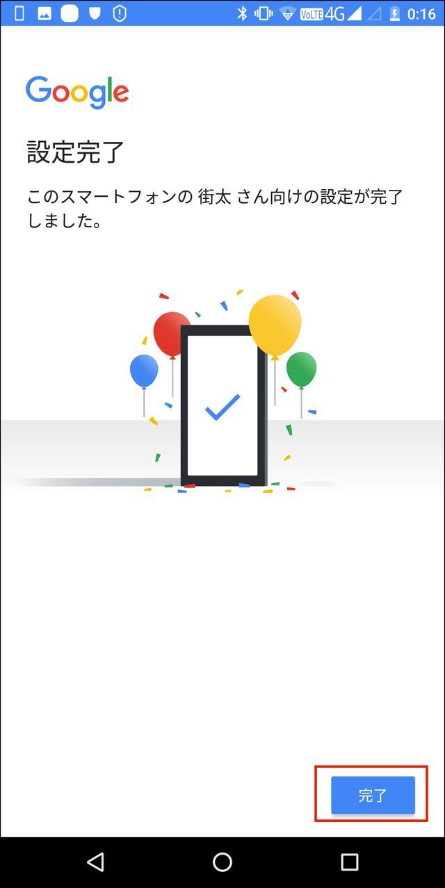 画像18: 子供のスマホに「Googleファミリーリンク」を導入する