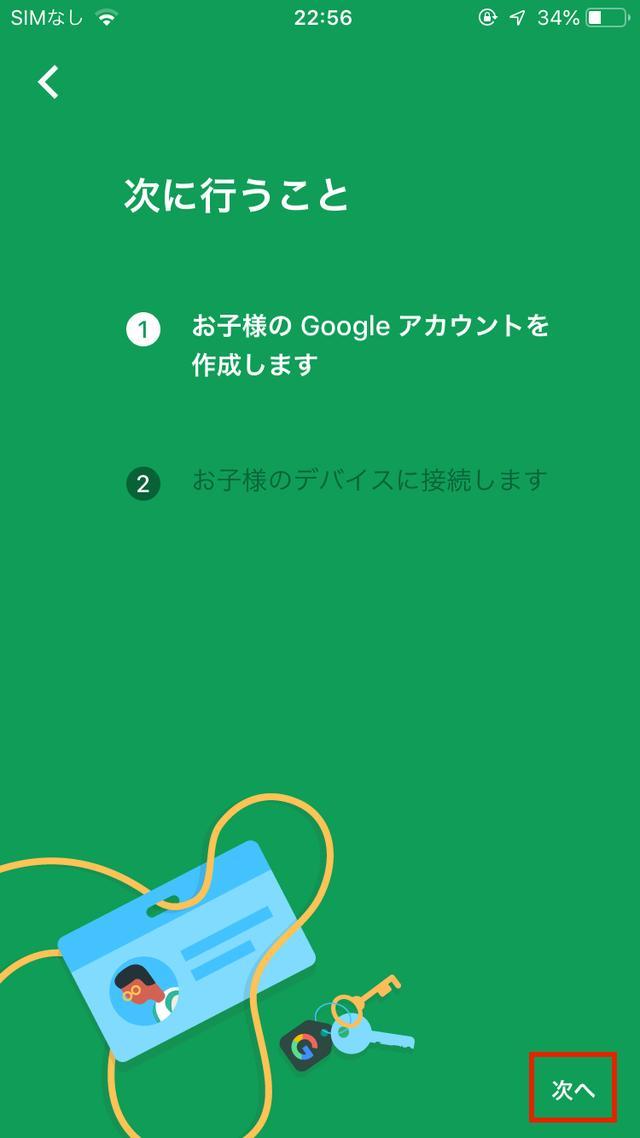 画像7: 親のスマホに「Googleファミリーリンク」を導入する