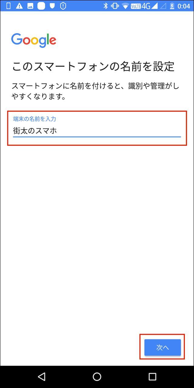 画像12: 子供のスマホに「Googleファミリーリンク」を導入する