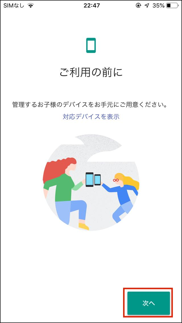 画像3: 親のスマホに「Googleファミリーリンク」を導入する