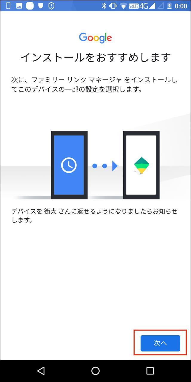 画像10: 子供のスマホに「Googleファミリーリンク」を導入する