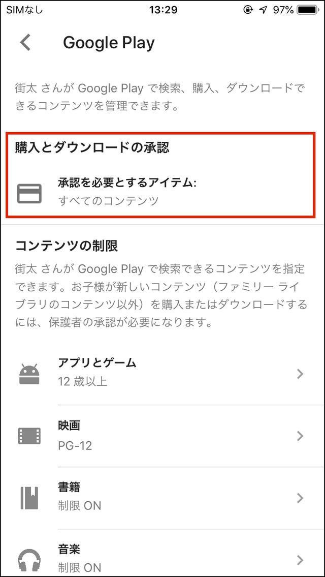 画像3: 「アプリの管理」を設定する