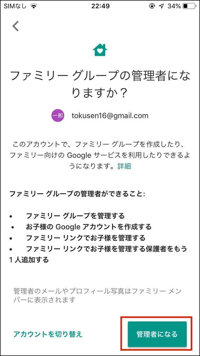 画像4: 親のスマホに「Googleファミリーリンク」を導入する