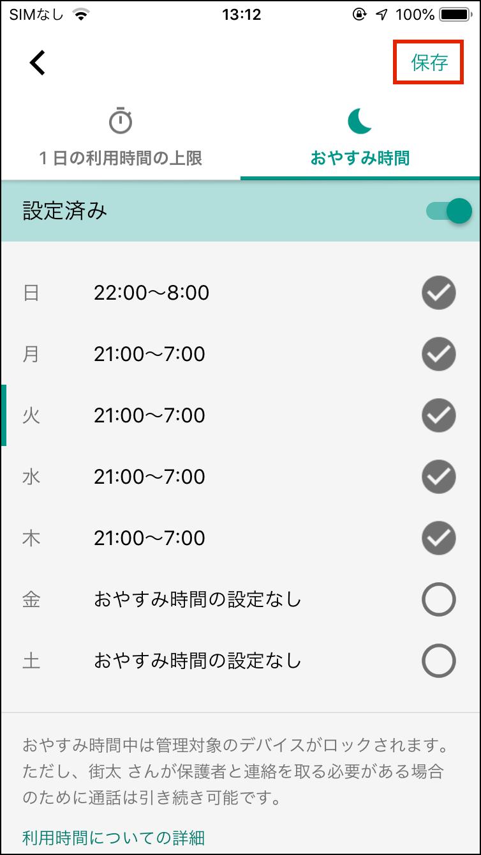 画像6: 「利用時間の管理」を設定する