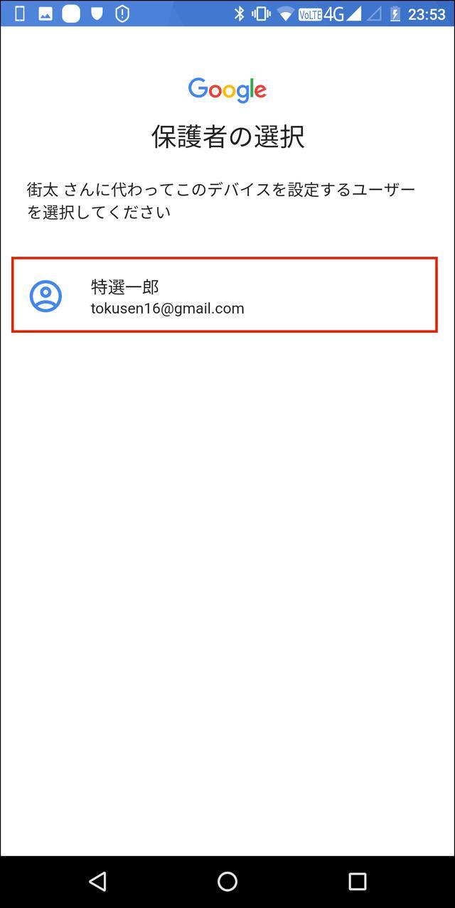 画像6: 子供のスマホに「Googleファミリーリンク」を導入する