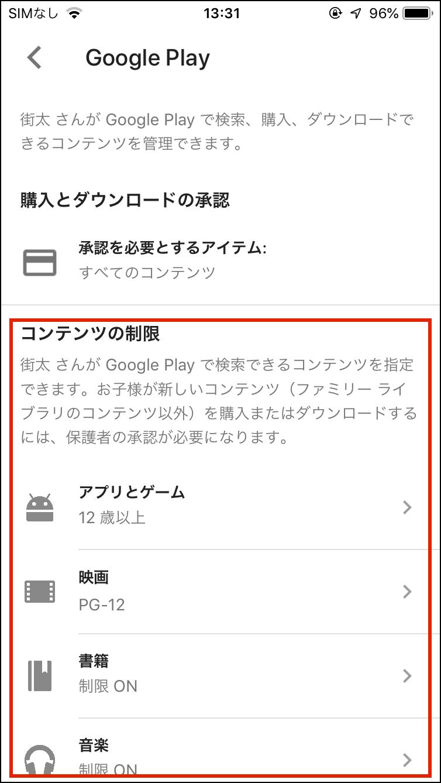 画像4: 「アプリの管理」を設定する