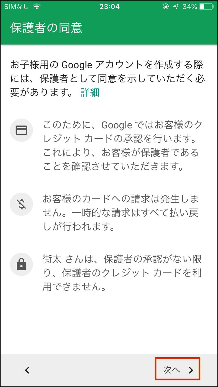 画像12: 親のスマホに「Googleファミリーリンク」を導入する