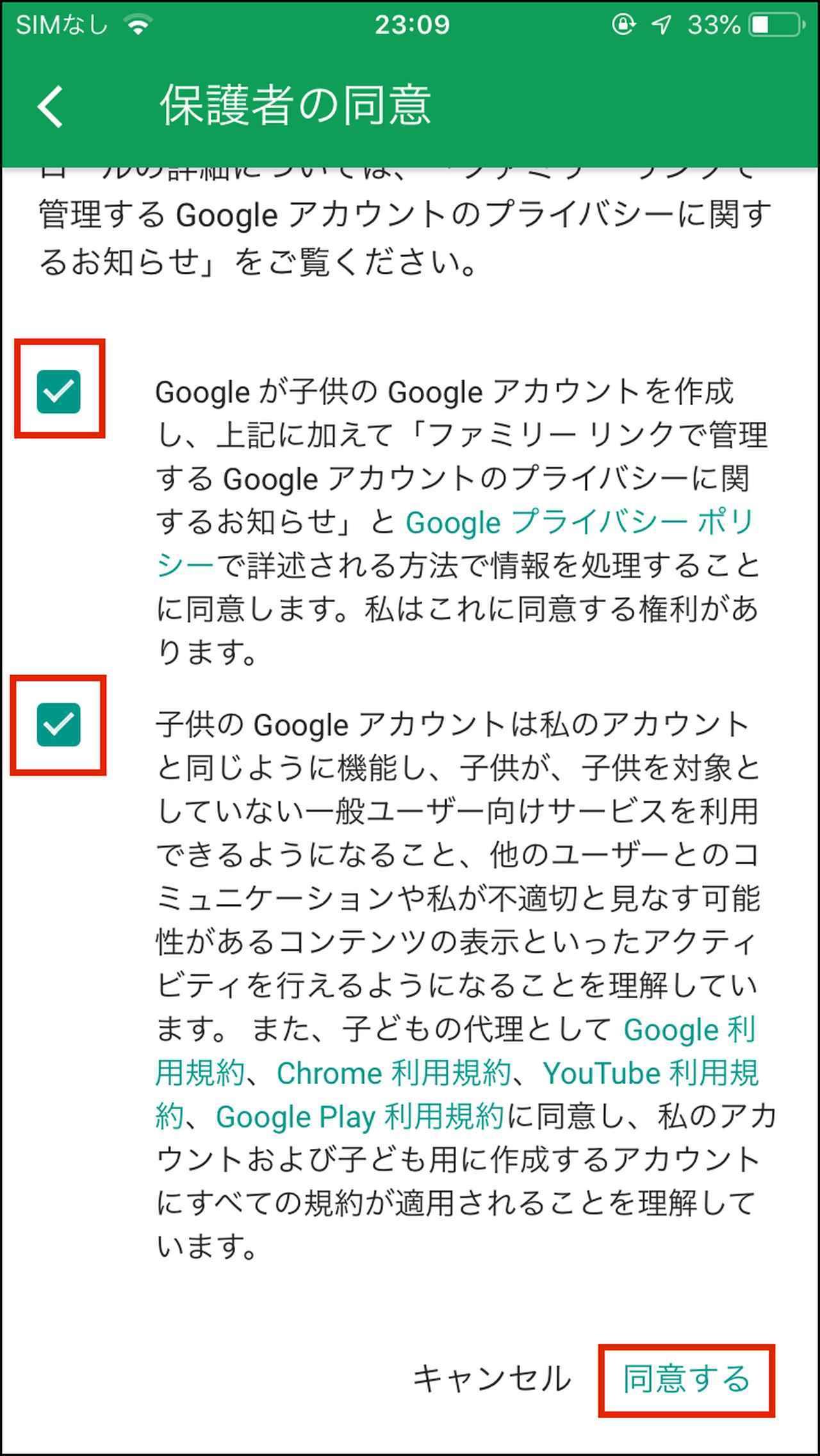 画像13: 親のスマホに「Googleファミリーリンク」を導入する