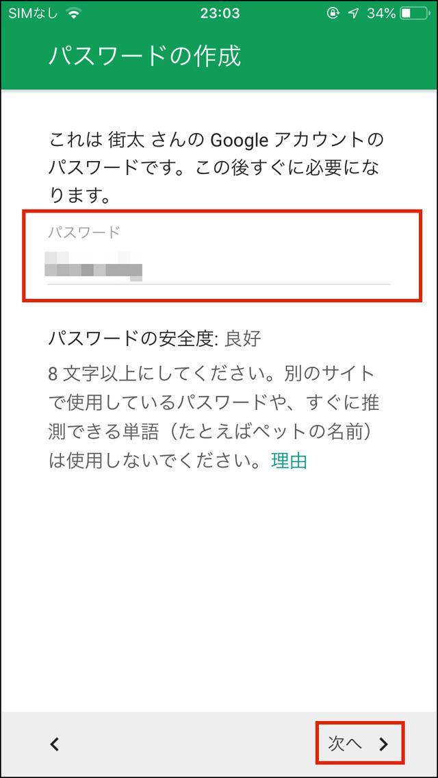 画像11: 親のスマホに「Googleファミリーリンク」を導入する