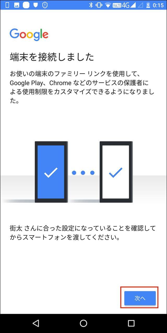 画像17: 子供のスマホに「Googleファミリーリンク」を導入する