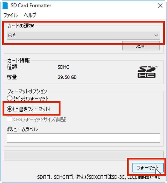 画像2: 「SDメモリカードフォーマッター」でSDカードを初期化する