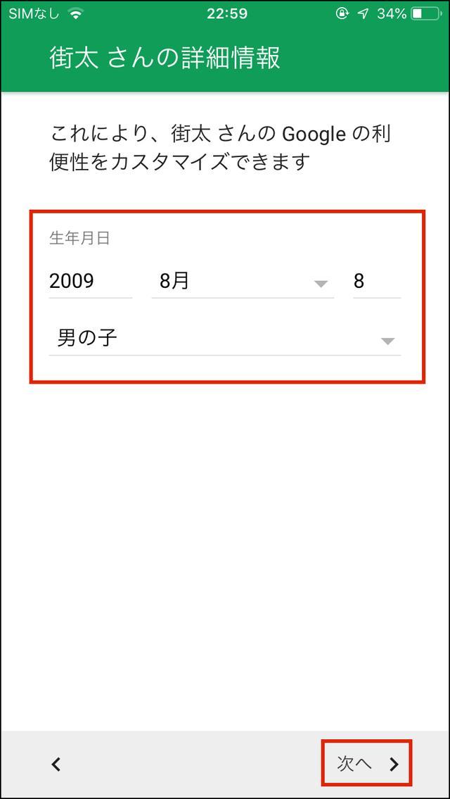 画像9: 親のスマホに「Googleファミリーリンク」を導入する