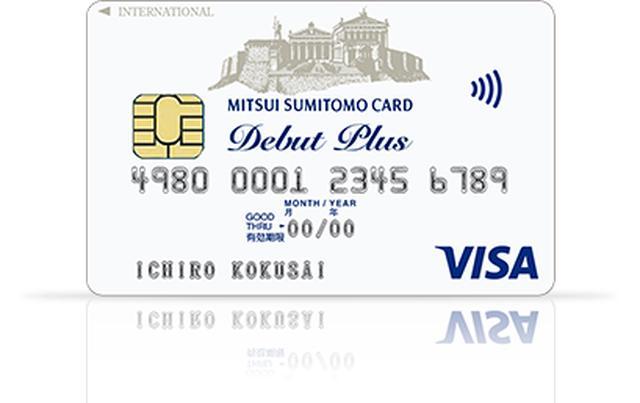 画像1: www.smbc-card.com