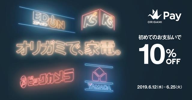 画像: promo.origami.com