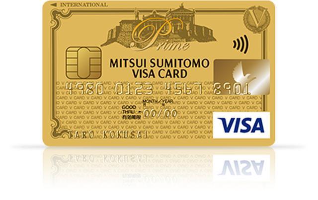 画像2: www.smbc-card.com