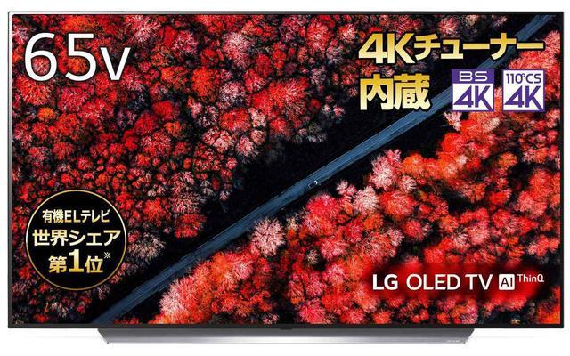 画像: OLED65C9PJA