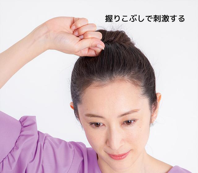 画像4: 「頭の爪刺激」のやり方