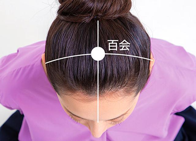 画像1: ツボ【百会】の効果を高める指圧方法 全身に刺激が届く「百会のずらし指圧」のやり方