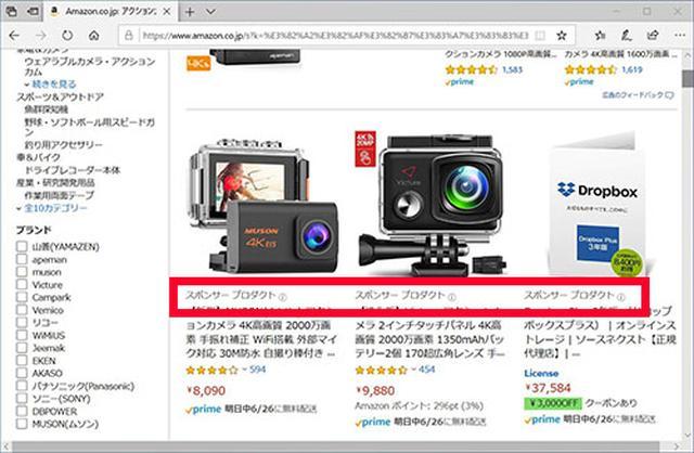 画像: スポンサープロダクトは大口業者が掲載料を払って提示している商品。つまり一種の広告である。